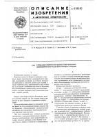 Патент 518310 Стенд для сборки и вращения тяжелове ных цилиндрических изделий в процессе сварки