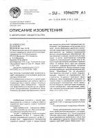 Патент 1596079 Способ газлифтной эксплуатации скважины и установка для его осуществления