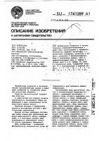 Патент 1741289 Автоматический секретарь-ответчик