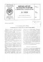 Патент 159250 Патент ссср  159250