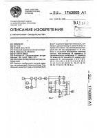 Патент 1743005 Система передачи бинарных сообщений