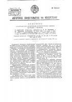 Патент 32525 Устройство для расцепления автоматических сцепных приборов с паровоза