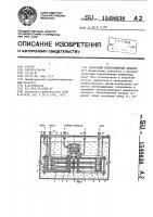 Патент 1548638 Пленочный теплообменный аппарат