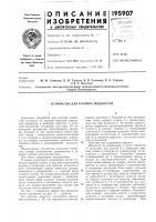 Патент 195907 Устройство для розлива жидкостей