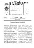 Патент 295106 Способ изготовления печатных форм