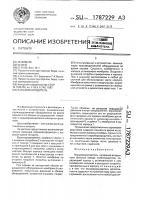 Патент 1787229 Взрыворазрядитель
