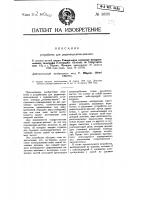 Патент 8898 Устройство для радиопередачи ди-плекс