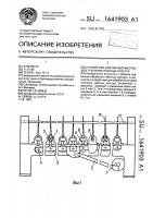 Патент 1641903 Устройство для обработки отходов трепания лубяных культур