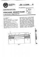 Патент 1112488 Статор электрической машины