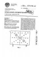 Патент 1771778 Стенд для тренировки пространственной чувствительности у спортсменов-единоборцев