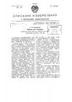 Патент 55792 Прибор для черчения