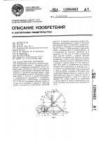 Патент 1298462 Мальтийский механизм