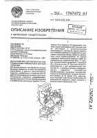 Патент 1767472 Устройство для обработки голографических элементов и фотоматериалов
