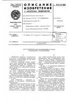 Патент 815166 Устройство для заглубления вгрунт подводного трубопровода