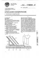 Патент 1738535 Сварочное устройство