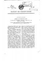 Патент 237 Прибор для корчевания пней