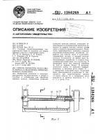 Патент 1384268 Способ обработки колосового вороха и молотилка зерноуборочного комбайна