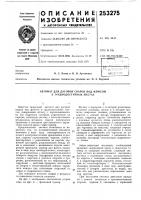 Патент 253275 Автомат для дуговой сварки под флюсом в труднодоступных местах