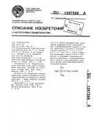 Патент 1207500 Способ флотации угля