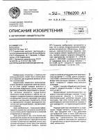 Патент 1786200 Пильный волокноотделитель