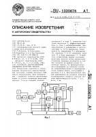 Патент 1335678 Устройство диагностирования скважинных штанговых насосов