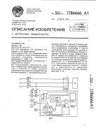 Патент 1786666 Радиоприемное устройство с защитой от помех