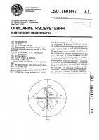 Патент 1601447 Мембранное предохранительное устройство