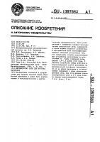 Патент 1397683 Методическая печь для нагрева заготовок