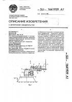 Патент 1641929 Рабочий орган подметально-уборочной машины
