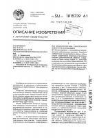 Патент 1815739 Явнополюсная синхронная электрическая машина