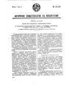Патент 31449 Котел для получения парогазовой смеси
