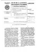 Патент 995204 Составной ротор турбогенератора