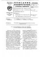 Патент 652203 Способ получения смазки для холодной и теплой обработки металлов давлением