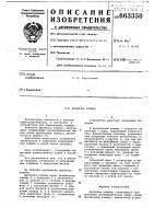 Патент 663350 Дробилка кормов