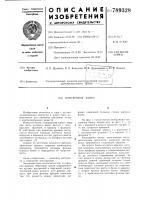 Патент 789328 Консервная банка
