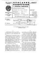 Патент 896057 Технологическая смазка для литой алюминиевой ленты