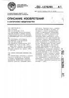 Патент 1276295 Способ сепарации семенных смесей