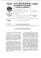 Патент 690082 Устройство для обработки косого слоя стеблей лубяных культур