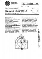 Патент 1308798 Пространственный механизм прерывистого движения