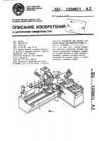 Патент 1258671 Устройство для сборки и дуговой сварки металлоконструкции