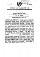 Патент 15363 Прибор для маршрутной съемки