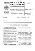 Патент 414946 Радиопередающее устройство для однополосного тонального и амплитудного телеграфирования