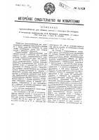 Патент 32929 Приспособление для обмена почтой с самолета без посадки