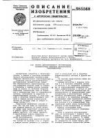 Патент 985568 Способ автоматического регулирования промежуточных впрысков двухпоточного парогенератора