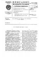 Патент 721300 Устройство для сборки и сварки