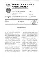 Патент 198078 Механизм поворота