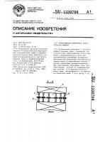Патент 1330704 Явнополюсная синхронная электрическая машина