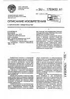 Патент 1753433 Способ исследования плотности дисперсных грунтов при сейсмических воздействиях