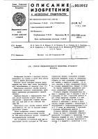 Патент 951012 Способ предварительного подогрева дутьевого воздуха