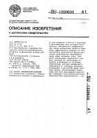 Патент 1350634 Способ сейсмической разведки